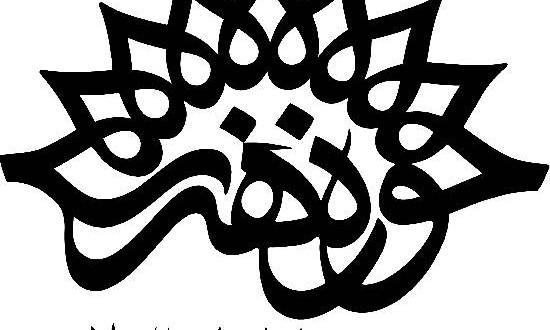 پیام تسلیت حوزه هنری