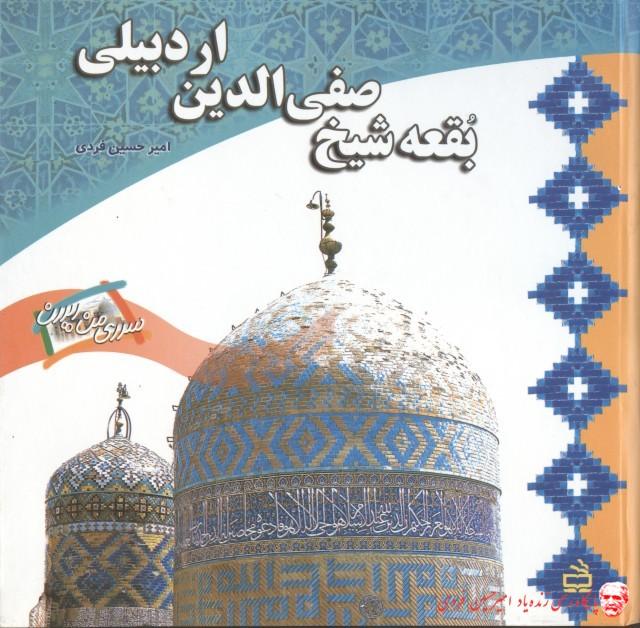 boghe sheikh-safi