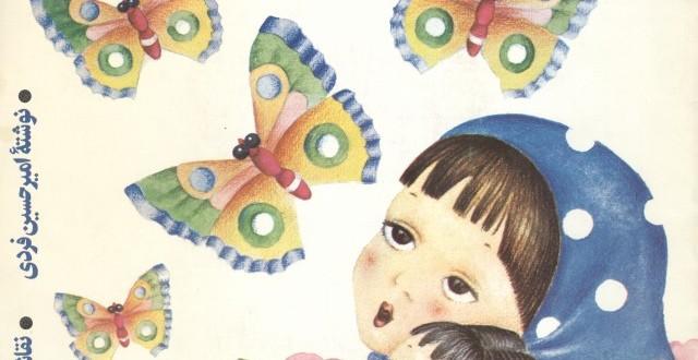 یک دنیا پروانه