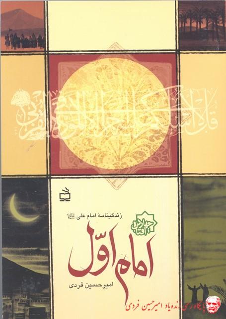 first imam