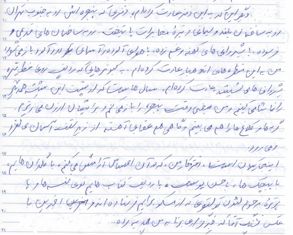 daftar-e-keyhan