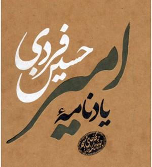 انتشار یادنامه امیرحسین فردی