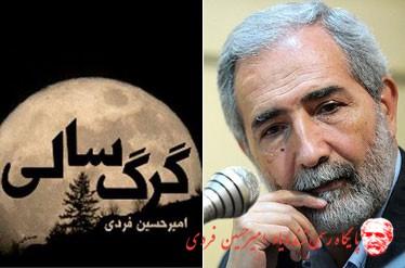 یادداشتی از محمدحسن حسینی بر اسماعیل گرگ سالی