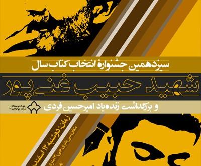 سیزدهمین دوره جشنواره انتخاب کتاب سال شهید حبیب غنی پور