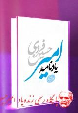 Yadnameh_Fardi