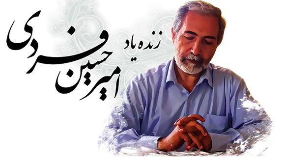 اولین سالگرد درگذشت زنده یاد امیرحسین فردی