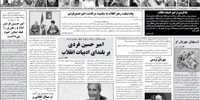 صفحه ادب و هنر روزنامه کیهان-31 فروردین
