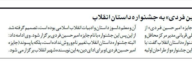 """پسوند """"جایزه امیرحسین فردی"""" به جشنواره داستان انقلاب اضافه شد"""