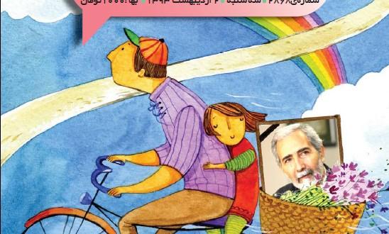 ویژه نامه کیهان بچه ها در اولین سالگرد درگذشت امیرحسین فردی