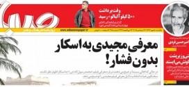 روزنامه صبا – یکشنبه ۰۵ مهر ۱۳۹۴ | تقدیم به امیرحسین فردی به مناسبت زادروزش
