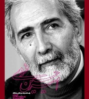 ویژه نامه پاسداشت امیر حسین فردی در چهارمین جشنواره فیلم عمار