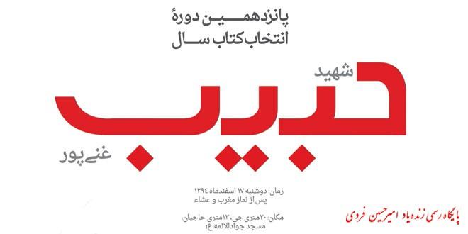 اختتامیه پانزدهمین دوره جشنواره انتخاب کتاب سال شهید حبیب غنی پور