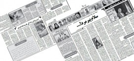 صفحه ادب و هنر روزنامه کیهان – یکشنبه ۵ اردیبهشت ۱۳۹۵