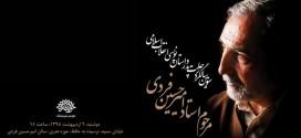سومین سالگرد درگذشت امیرحسین فردی برگزار می شود
