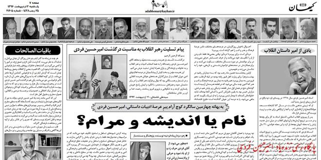 کیهان | به بهانه چهارمین سالگرد کوچِ پیر عرصه ادبیات داستانی