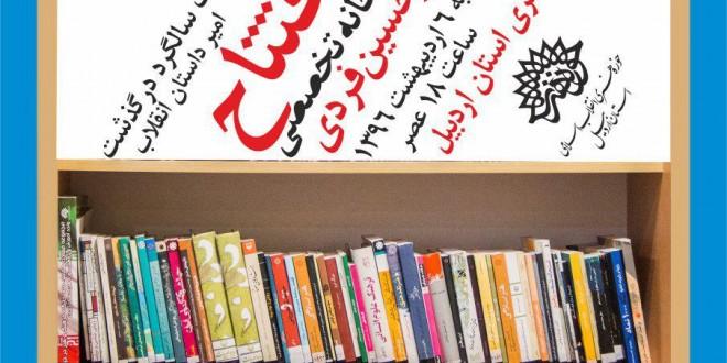 افتتاح کتابخانه تخصصی امیرحسین فردی و رونمایی کتاب در حوزه هنری اردبیل